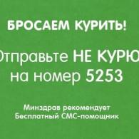 Бросаем курить - бесплатный СМС сервис