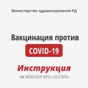 Инструкция как записаться через Госуслуги на вакцинацию против COVID-19